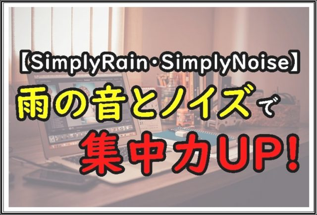 【SimplyRain・SimplyNoise】雨の音とノイズで集中力UP!2